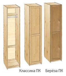 Узкий платяной шкаф, ширина шкафа 40 см.